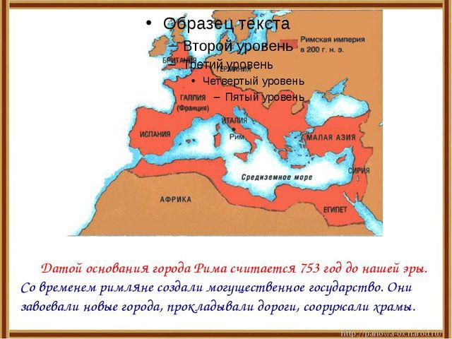 Датой основания города Рима считается 753 год до нашей эры. Со временем римл...