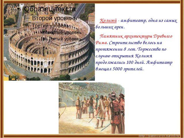 Колизей - амфитеатр, одна из самых больших арен. Памятник архитектуры Древнег...