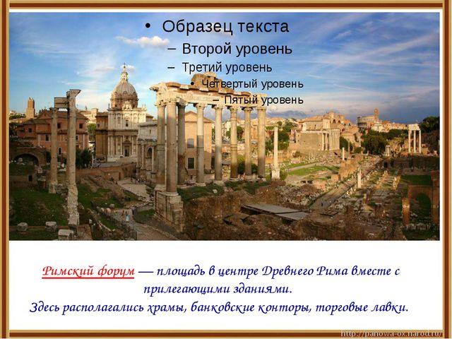 Римский форум — площадь в центре Древнего Рима вместе с прилегающими зданиями...
