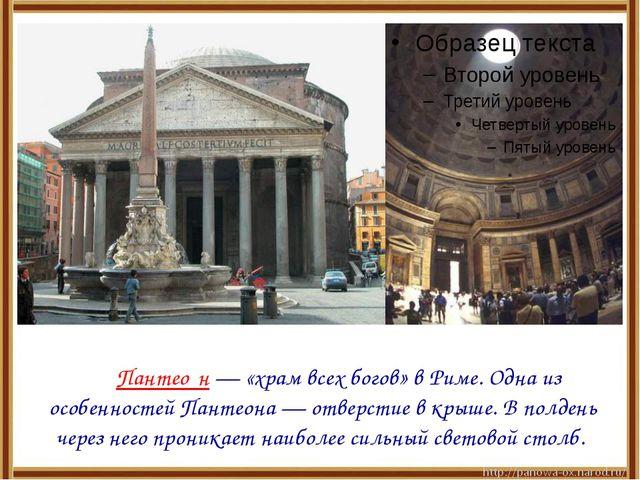 Пантео́н — «храм всех богов» в Риме. Одна из особенностей Пантеона — отверст...