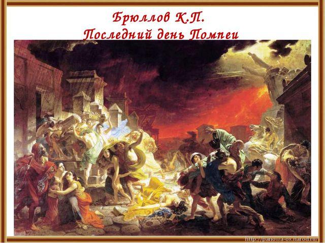 Брюллов К.П. Последний день Помпеи