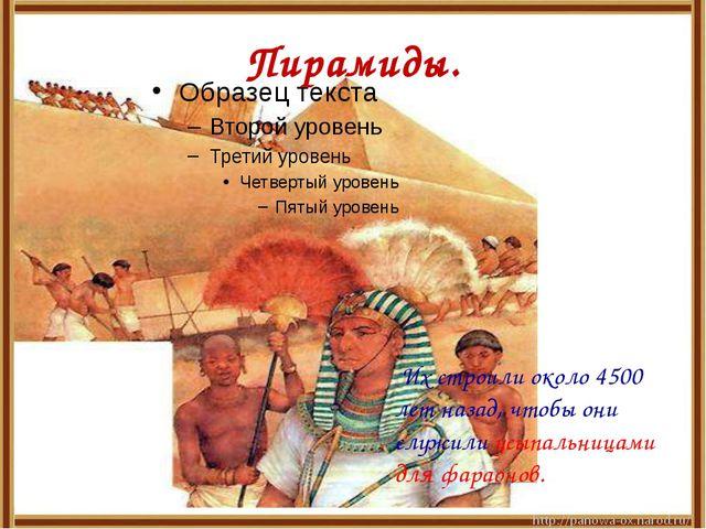 Их строили около 4500 лет назад, чтобы они служили усыпальницами для фараоно...