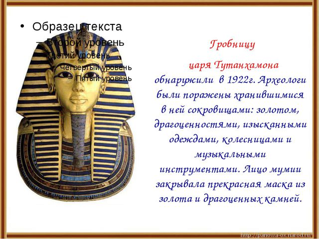 Гробницу царя Тутанхамона обнаружили в 1922г. Археологи были поражены хранивш...