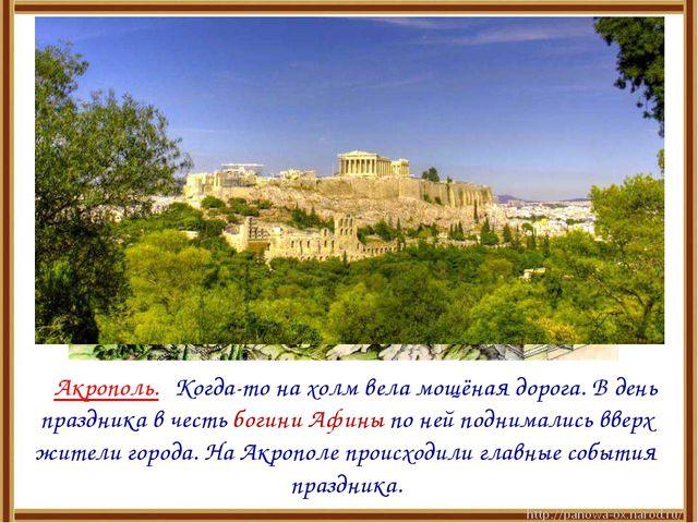 Акрополь. Когда-то на холм вела мощёная дорога. В день праздника в честь бог...
