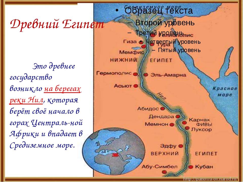 Это древнее государство возникло на берегах реки Нил, которая берёт своё на...