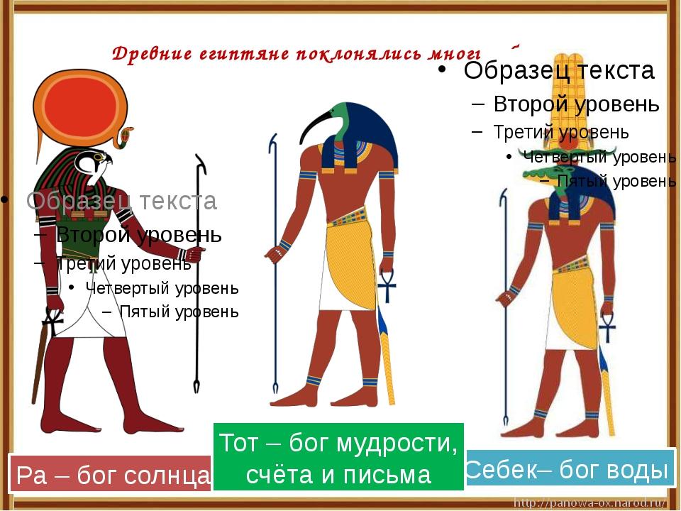 Древние египтяне поклонялись многим богам. Ра – бог солнца Себек– бог воды Т...