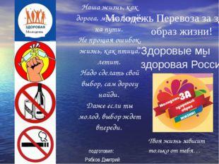 """Молодёжь Перевоза за здоровый образ жизни! """"Здоровые мы здоровая Россия"""" - На"""