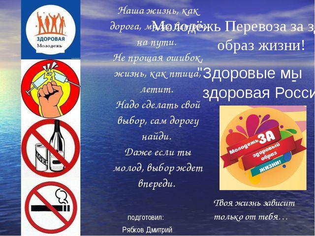 """Молодёжь Перевоза за здоровый образ жизни! """"Здоровые мы здоровая Россия"""" - На..."""