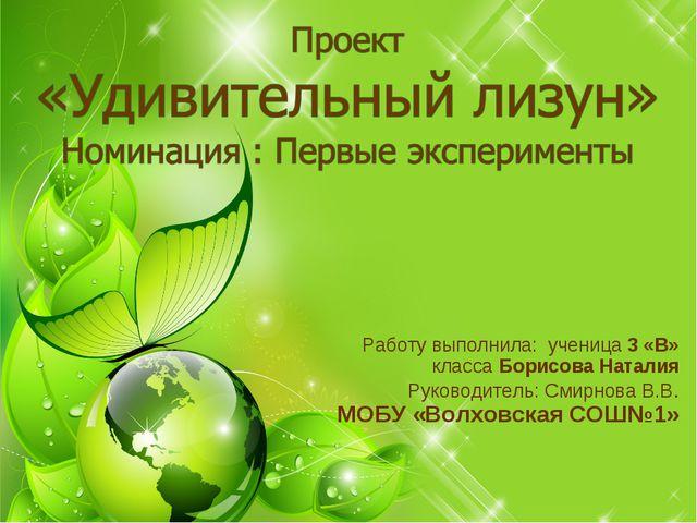 Работу выполнила: ученица 3 «В» класса Борисова Наталия Руководитель: Смирно...