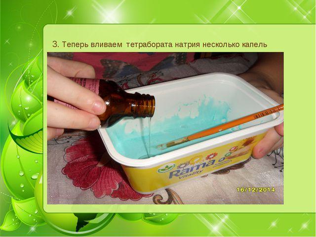 3. Теперь вливаем тетрабората натрия несколько капель