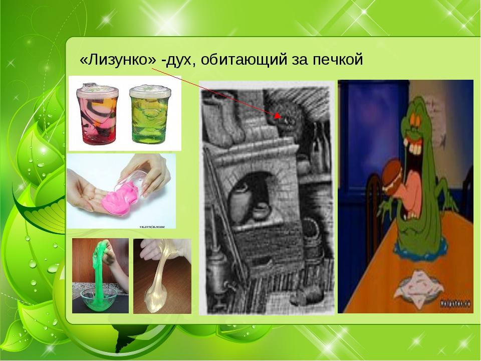 «Лизунко» -дух, обитающий за печкой
