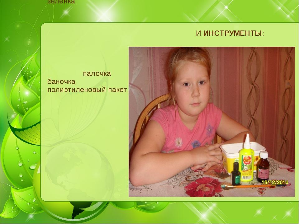 НЕОБХОДИМЫЕ КОМПОНЕНТЫ: клей ПВА тетраборат натрия зеленка И ИНСТРУМЕНТЫ: пал...