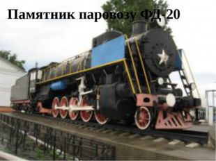 Памятник паровозу ФД-20
