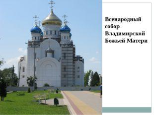 Всенародный собор Владимирской Божьей Матери