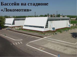 Бассейн на стадионе «Локомотив»