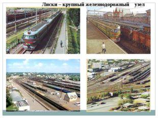 Лиски – крупный железнодорожный узел