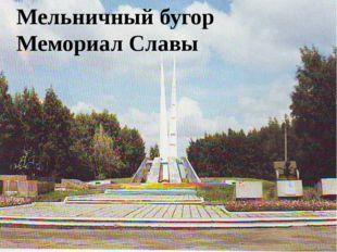 Мельничный бугор Мемориал Славы