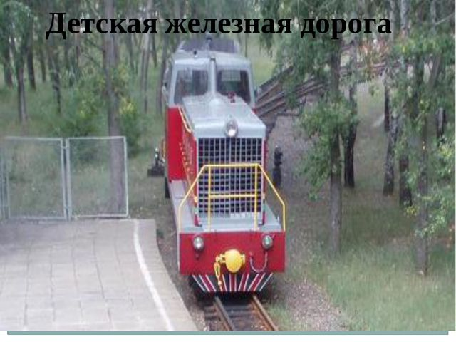 Детская железная дорога