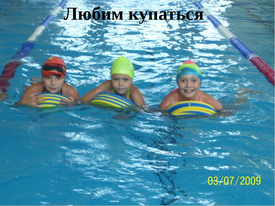 Любим купаться