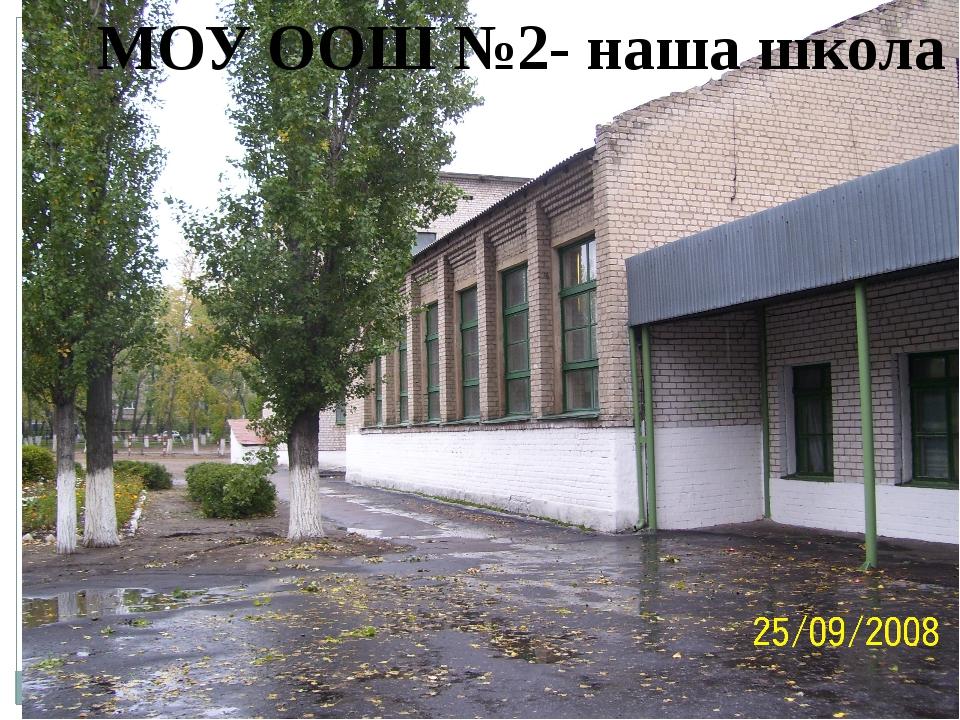 Наша шк МОУ ООШ №2- наша школа
