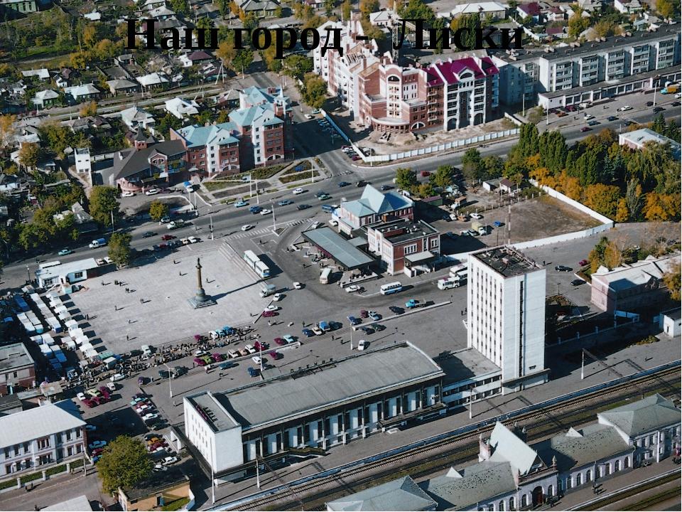 Наш город - Лиски