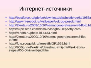 Интернет-источники http://bestforce.ru/gdefon/download/site/bestforce/id/1958