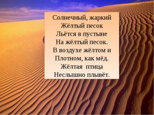 Солнечный, жаркий Жёлтый песок Льётся в пустыне На жёлтый песок. В воздухе жё