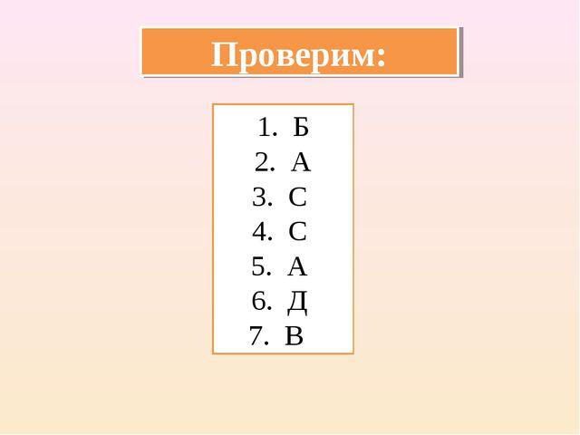 Проверим: Б А С С А Д В
