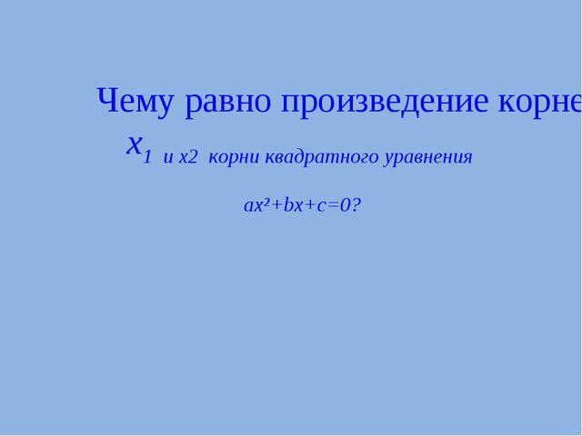 Чему равно произведение корней квадратного уравнения, если x1 и x2 корни квад...