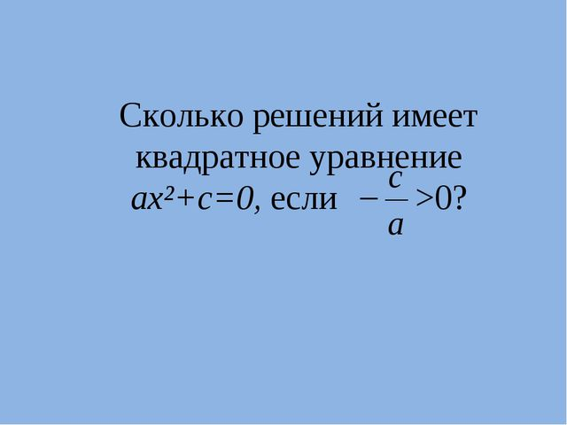 Сколько решений имеет квадратное уравнение ax²+с=0, если >0?
