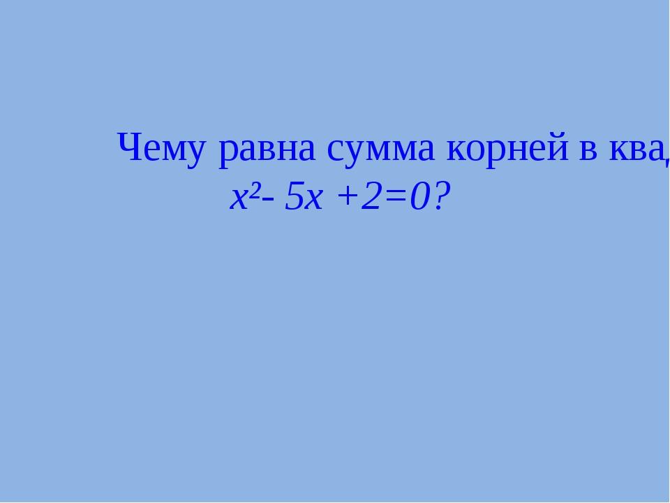 Чему равна сумма корней в квадратном уравнении 6x²- 5x +2=0?