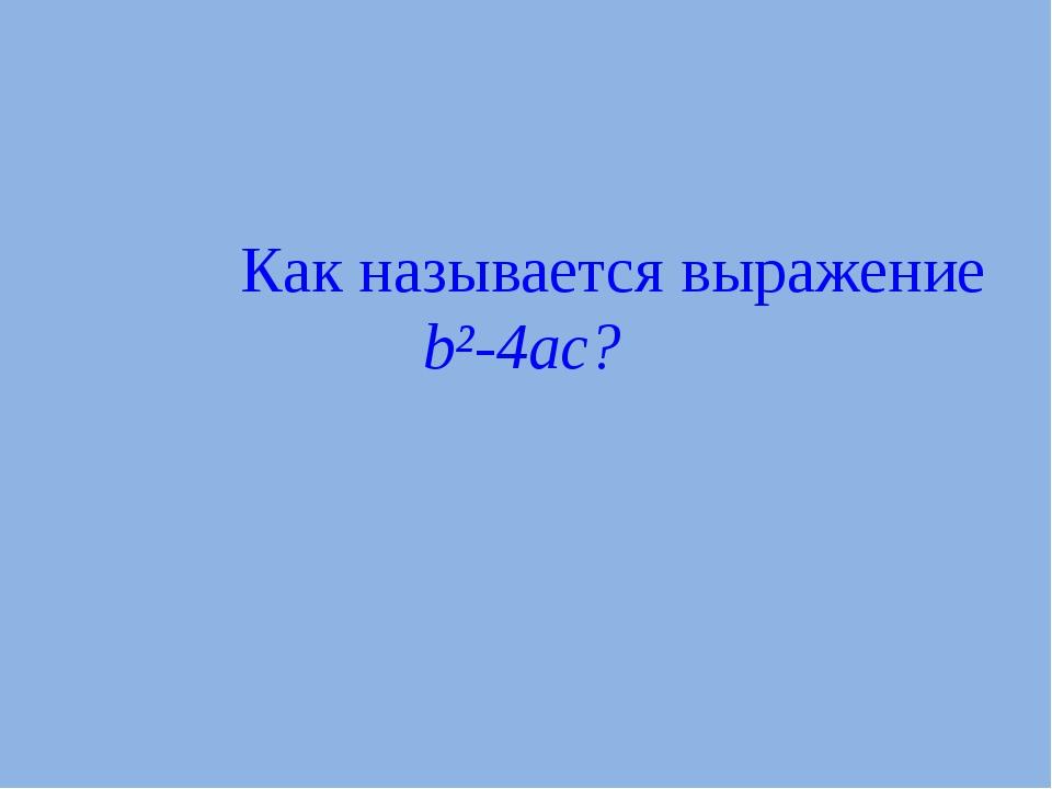 Как называется выражение b²-4ac?