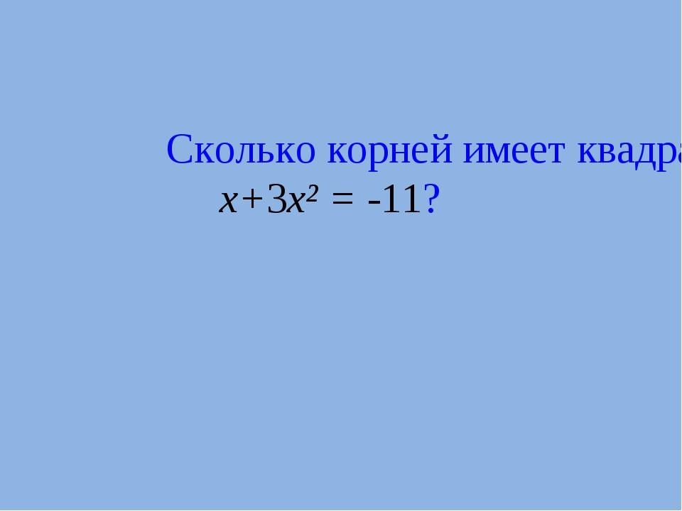 Сколько корней имеет квадратное уравнение x+3x² = -11?