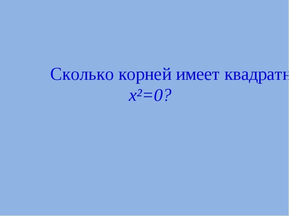 Сколько корней имеет квадратное уравнение 9x²=0?