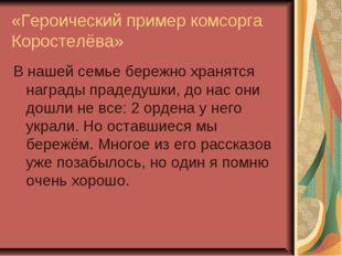 «Героический пример комсорга Коростелёва» В нашей семье бережно хранятся нагр