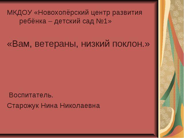 МКДОУ «Новохопёрский центр развития ребёнка – детский сад №1» «Вам, ветераны,...