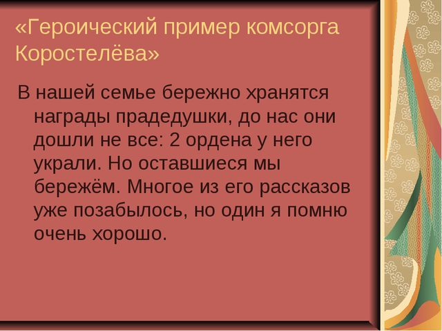 «Героический пример комсорга Коростелёва» В нашей семье бережно хранятся нагр...