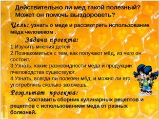 Действительно ли мед такой полезный? Может он помочь выздороветь? Цель: узна
