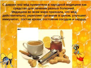 С давних пор мёд применяли в народной медицине как средство для лечения разн