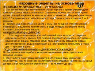 Народные рецепты на основе мёда ЛИПОВЫЙ И МАЛИНОВЫЙ МЕД — ОТ ПРОСТУДЫ 1.При