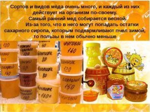 Сортов и видов мёда очень много, и каждый из них действует на организм по-св
