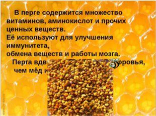 В перге содержится множество витаминов, аминокислот и прочих ценных веществ.
