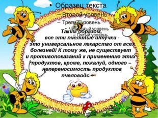 Макарова Валерия - проект Таким образом, все эти пчелиные штучки - это унив
