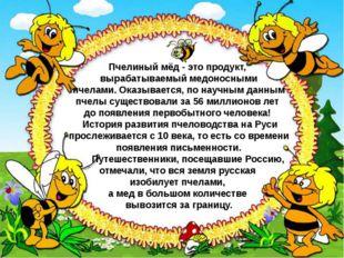 Пчелиный мёд - это продукт, вырабатываемый медоносными пчелами.Оказывается,