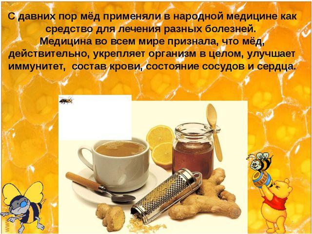 С давних пор мёд применяли в народной медицине как средство для лечения разн...