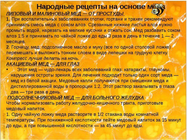 Народные рецепты на основе мёда ЛИПОВЫЙ И МАЛИНОВЫЙ МЕД — ОТ ПРОСТУДЫ 1.При...