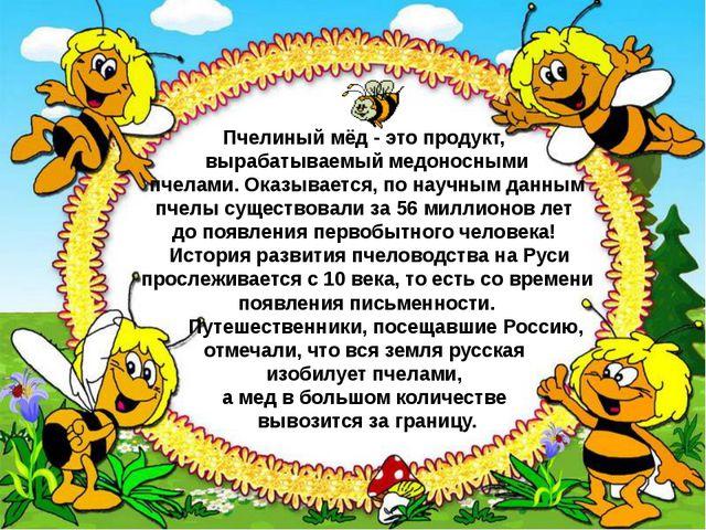 Пчелиный мёд - это продукт, вырабатываемый медоносными пчелами.Оказывается,...