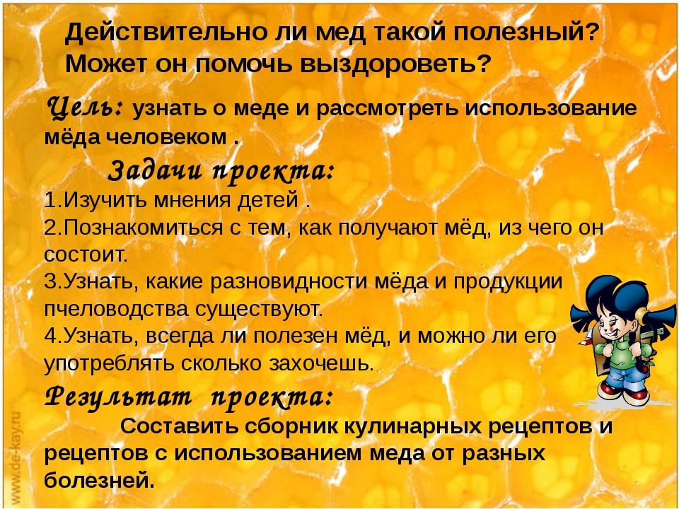 Действительно ли мед такой полезный? Может он помочь выздороветь? Цель: узна...