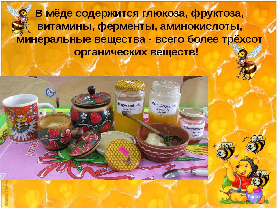 В мёде содержится глюкоза, фруктоза, витамины, ферменты, аминокислоты, минер...