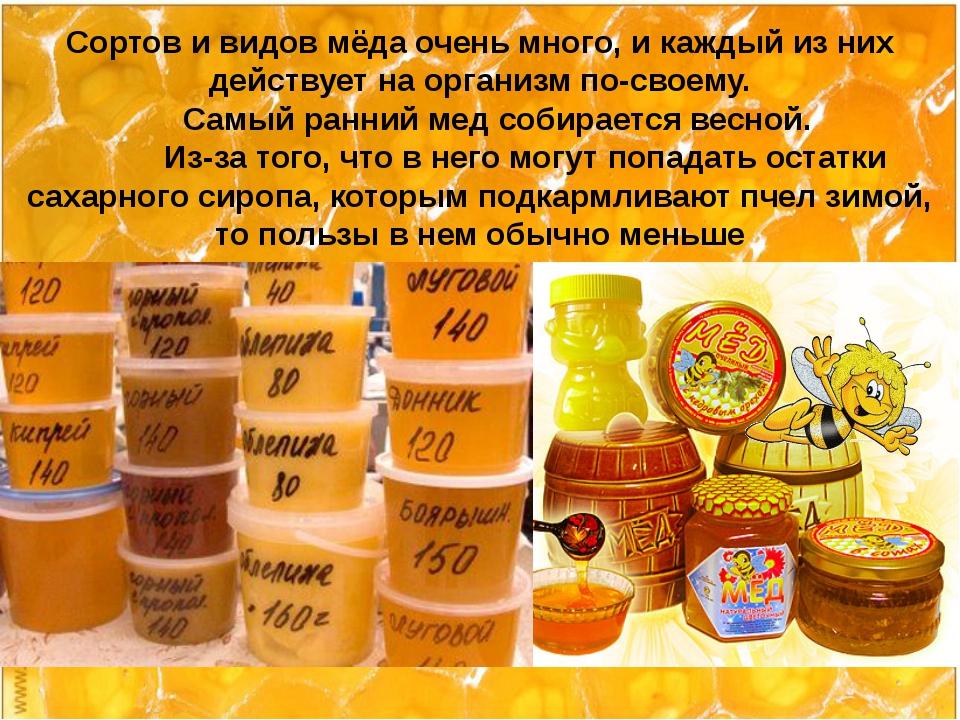 Сортов и видов мёда очень много, и каждый из них действует на организм по-св...